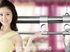 上海晒得乐晾衣架售后维修电话《2019-便民服务热线》