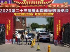 唐山国际会展中心陶瓷几点开