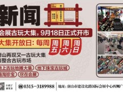 唐山国际会展中心古玩城鉴宝会###