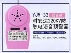 YJM-33时安达®防触电语音预警器