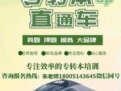 你真的知道如何备考淮阴工学院的五年制专转本###吗?