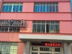 重庆内墙防霉涂料冠牌销售-内墙乳胶漆报价咨询